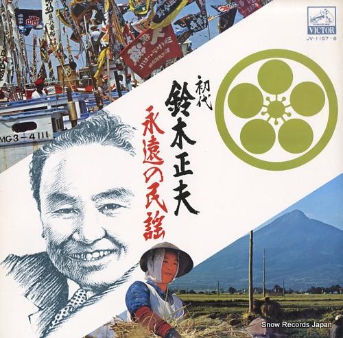 SUZUKI, MASAO eien no minyou JV-1157-8 - front cover