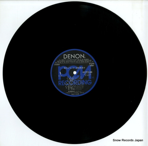 SAMEJIMA, YUMIKO plaisir d'amour OF-7174-ND - disc