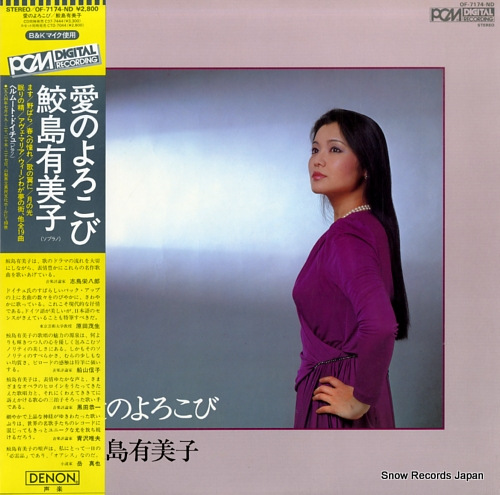 SAMEJIMA, YUMIKO plaisir d'amour OF-7174-ND - front cover