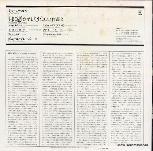 BOULEZ, PIERRE schoenberg; pierrot lunaire op.21 25AC684 - back cover