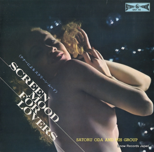 ODA, SATORU screen mood for lovers SKF78 - front cover