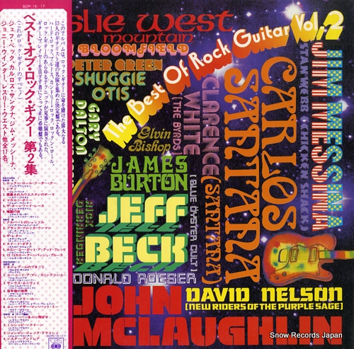 V/A the best of rock guitar vol.2 SOPI16-17 - front cover