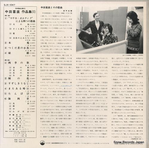 V/A yoshinao nakada sakuhinshu 2 SJX-1047 - back cover