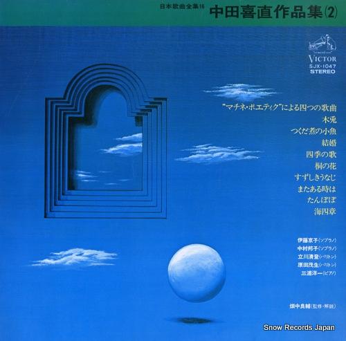 V/A yoshinao nakada sakuhinshu 2 SJX-1047 - front cover