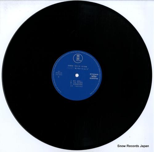 TAKARAZUKA KAGEKIDAN YUKIGUMI sensation AX-8119 - disc