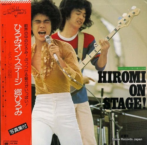 GO, HIROMI hiromi on stage SOLL-113 - front cover