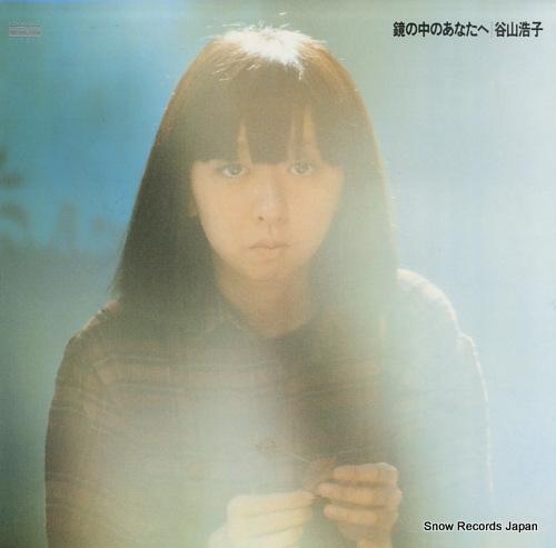 TANIYAMA HIROKO - kagami no naka no anata e - 33T