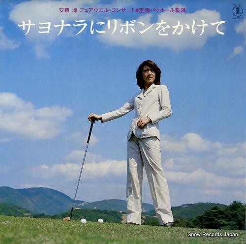 ANNA, JUN sayonarani ribbon o kakete AX-8113 - front cover