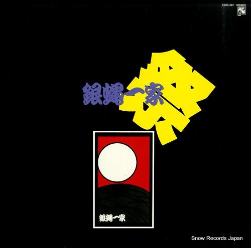 GINBAE IKKA matsuri live 1983 K28A-487 - front cover