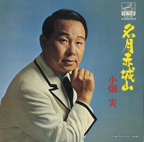 OBATA, MINORU meigetsuakagiyama SJX-44 - front cover