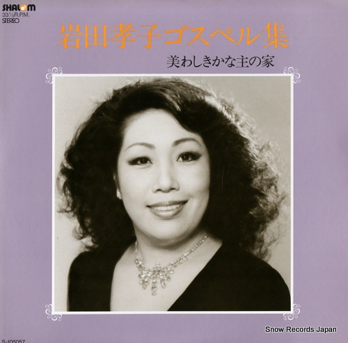 岩田孝子 ゴスペル集/美しきかな主の家 S-105057