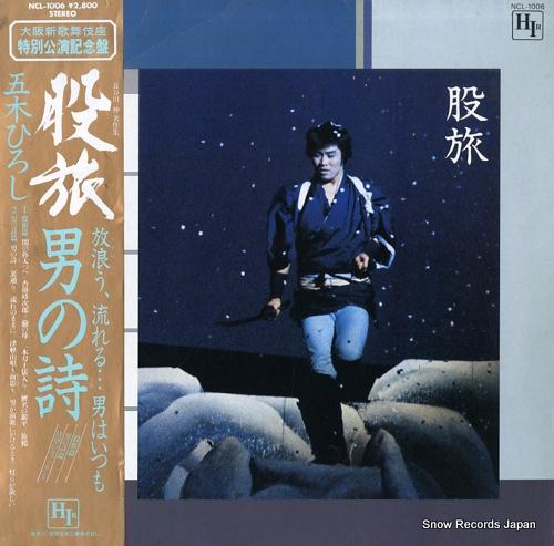 ITSUKI, HIROSHI matatabi otoko no uta NCL-1006 - front cover