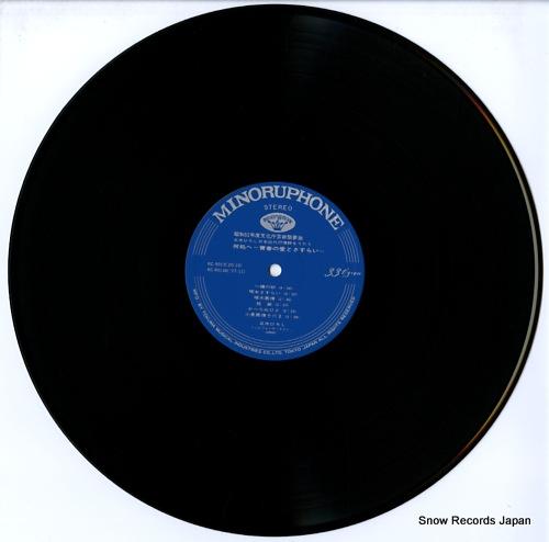 ITSUKI, HIROSHI dokohe KC-9013 - disc