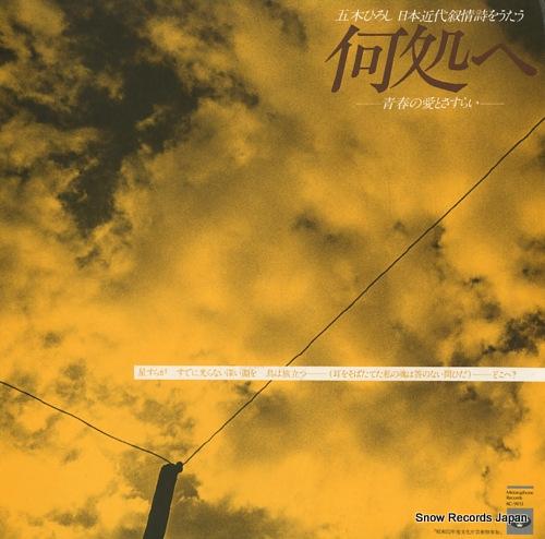 ITSUKI, HIROSHI dokohe KC-9013 - front cover