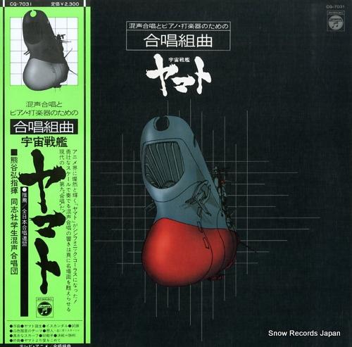 DOSHISHA GAKUSEI KONSEI GASSHODAN - gassho kumikyoku yamato - 33T