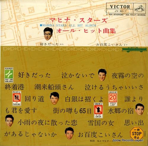 MAHINA STARS all hit album JV-5017 - front cover
