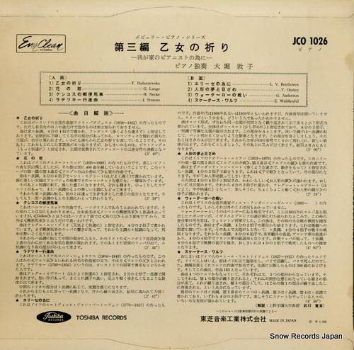 OOHORI, ATSUKO otome no inori JCO1026 - back cover