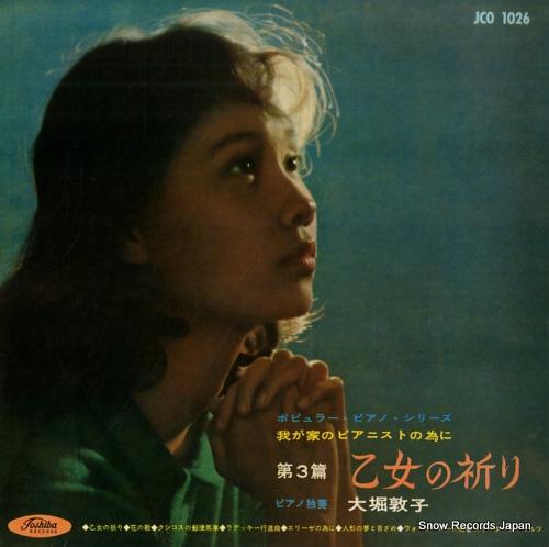 OOHORI, ATSUKO otome no inori JCO1026 - front cover