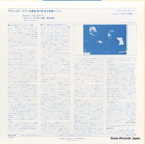 WALTER, BRUNO brahms; concerto no.2 in b-flat major, op.83 OW-7213-BS - back cover