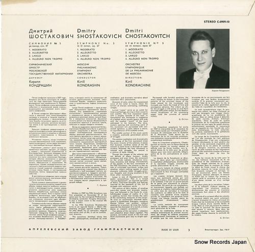 KONDRASHIN, KYRILL shostakovich; symphony no.5 in d minor, op.47 C-0909-10 - back cover