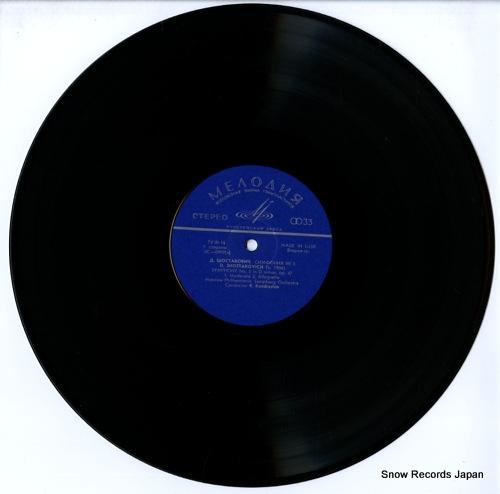 KONDRASHIN, KYRILL shostakovich; symphony no.5 in d minor, op.47 C-0909-10 - disc