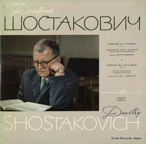 KONDRASHIN, KYRILL shostakovich; symphony no.5 in d minor, op.47 C-0909-10 - front cover
