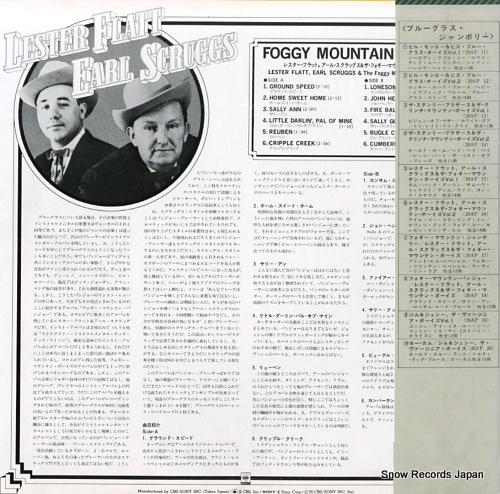 FLATT, LESTER, AND EARL SCRUGGS foggy mountain banjo 20AP-18 - back cover