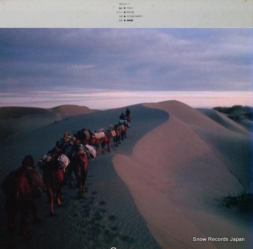 ISHIZAKA, KOJI silk road wo iku C38R0076-77 - back cover