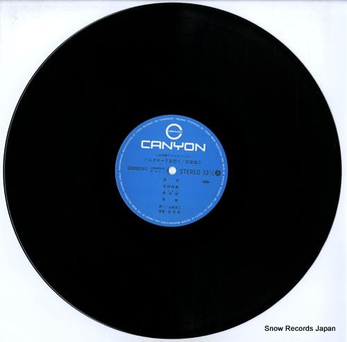 ISHIZAKA, KOJI silk road wo iku C38R0076-77 - disc