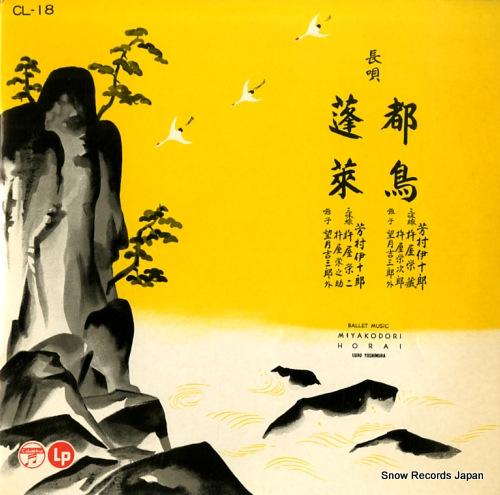芳村伊十郎 都鳥/蓬莱 CL-18