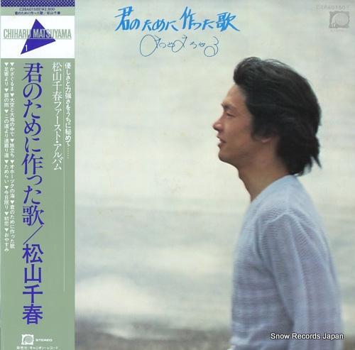 松山千春 君のために作った歌 C28A0150