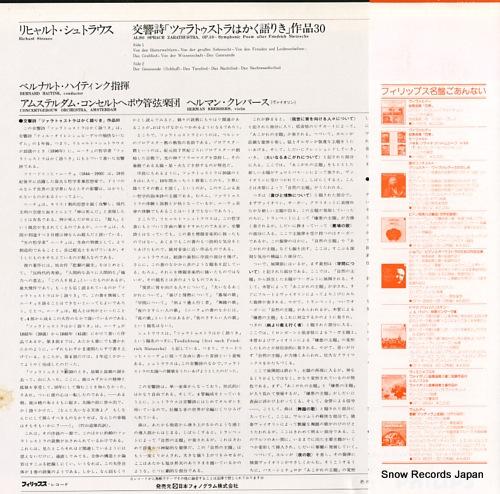 HAITINK, BERNARD richard strauss; also sprach zarathustra SFX-8655 - back cover
