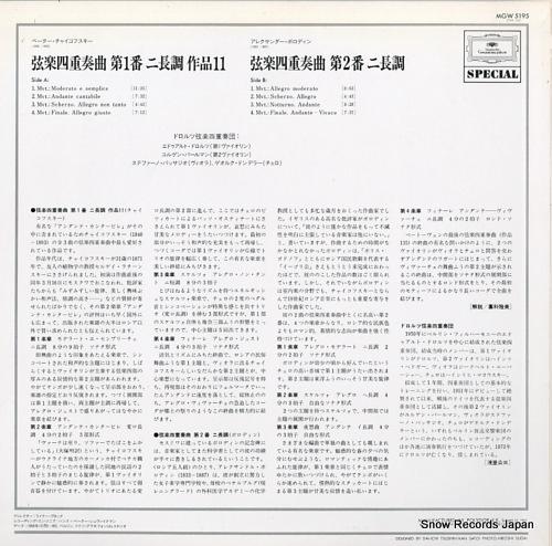 DROLC QUARTETT, DAS tchaikovsky; string quartet no.1 MGW5195 - back cover