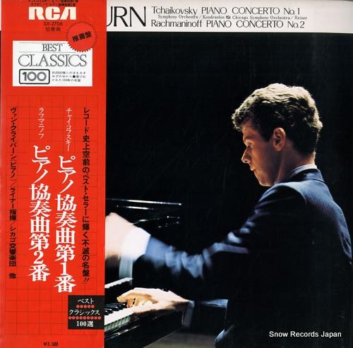 ヴァン・クライバーン チャイコフスキー:ピアノ協奏曲第1番変ロ短調作品23 SX-2706