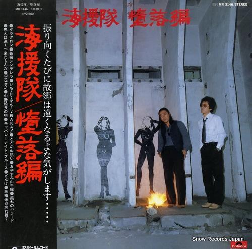 KAIENTAI daraku hen MR3146 - front cover