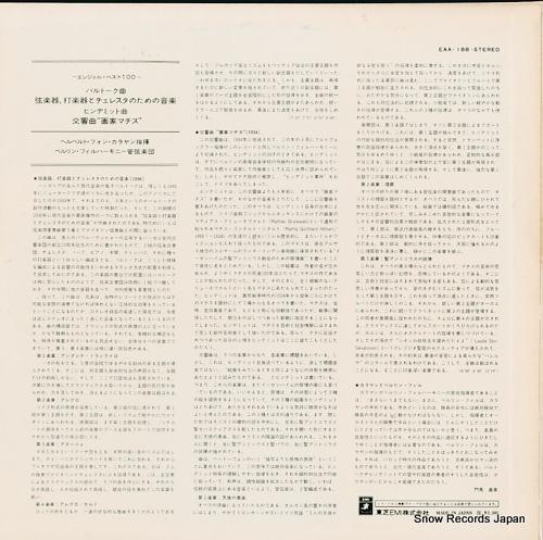 KARAJAN, HERBERT VON bartok; musik fur saiteninstrumente, schlagzeug und celesta EAA-188 - back cover