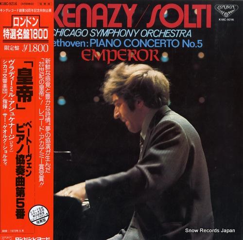 ヴラディーミル・アシュケナージ ベートーヴェン:ピアノ協奏曲第5番変ホ長調「皇帝」 K18C-9216