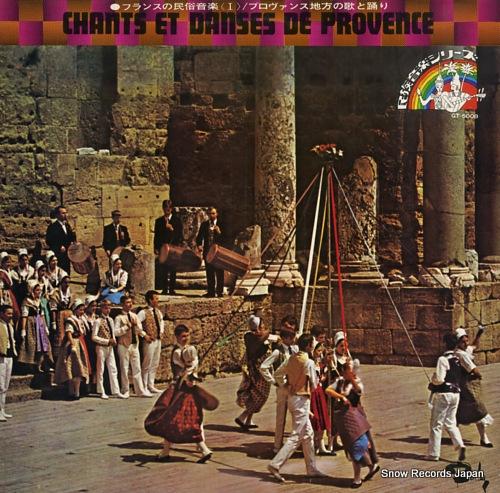 アラウシオの子供達 フランスの民俗音楽(1)〜プロヴァンス地方の歌と踊り GT-5008