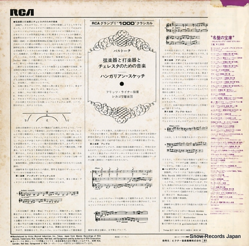 REINER, FRITZ bartok; music for strings, percussion and celesta RGC-1022 - back cover