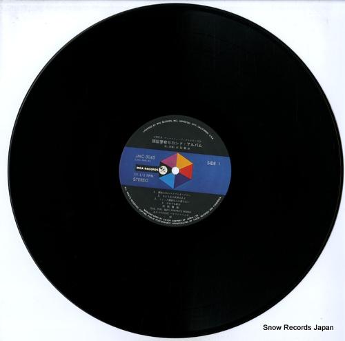 ZUNO KEISATSU 2nd album JMC-5045 - disc