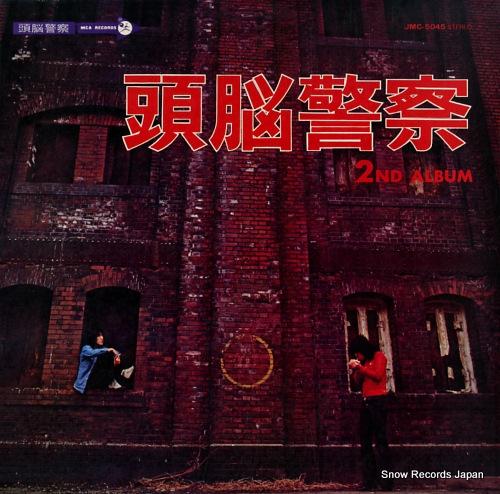 ZUNO KEISATSU 2nd album JMC-5045 - front cover