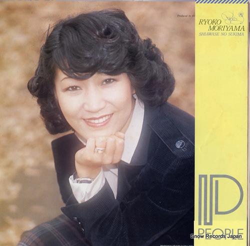 MORIYAMA, RYOKO shiawase no sukima 25AH670 - back cover