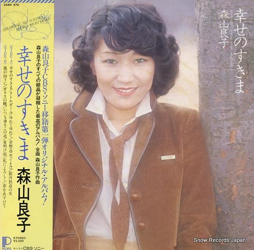 MORIYAMA, RYOKO shiawase no sukima 25AH670 - front cover