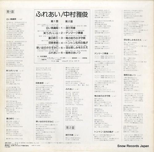 NAKAMURA, MASATOSHI fureai JDX-7041 - back cover