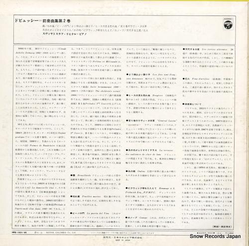 RICHTER, SVIATOSLAV debussy; preludes, book ii HRS-1501-VX - back cover