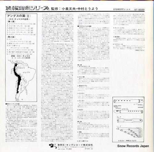 ロス・チャコス アンデスの笛(2)〜ロス・チャコスの芸術 GT-5020