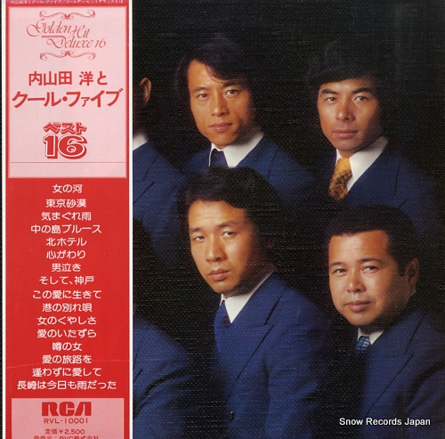 UCHIYAMADA, HIROSHI AND COOL FIVE golden hits deluxe 16 RVL-10001 - front cover