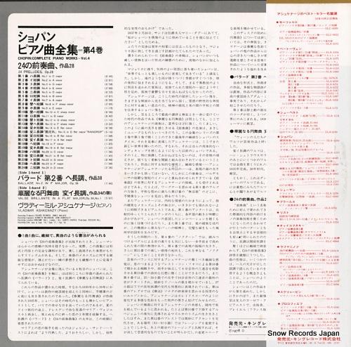 ASHKENAZY, VLADIMIR chopin; 24 preludes SLA1180 - back cover