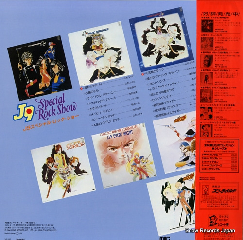 V/A j9 special rock show K22G-7193 - back cover