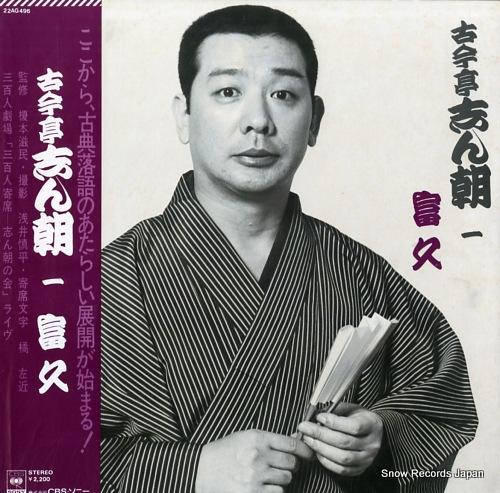 古今亭志ん朝 古今亭志ん朝 一/富久 22AG496